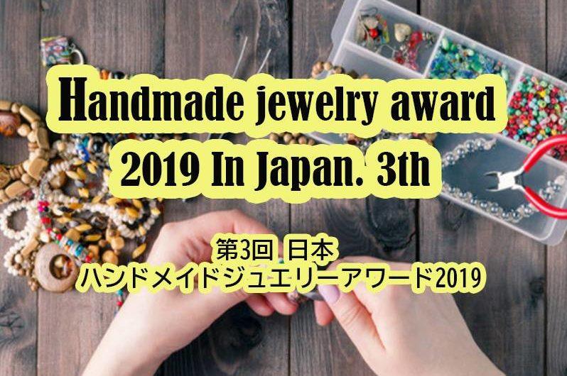 2019 Handmade Jewelry Award in Japan